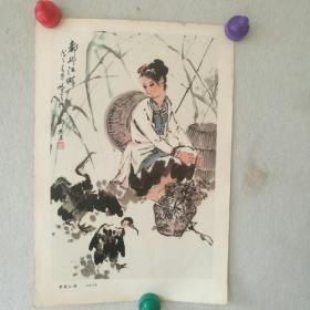 文革期间8开名家国画散页(铜版纸)--宋吟可:<都柳江畔>