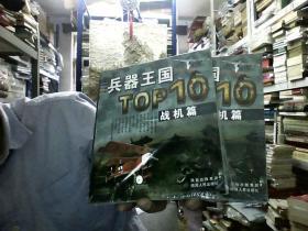 兵器王国TOP10(战机篇)