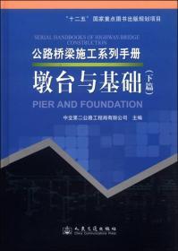 公路桥梁施工系列手册:墩台与基础(下篇)