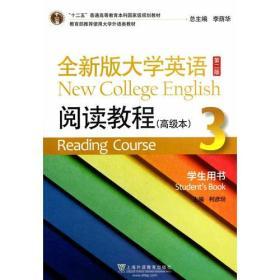 全新版大学英语(第二版)(十二五)阅读教程 高级本 3学生用书
