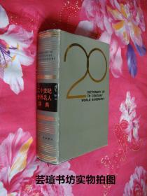 二十世纪世界名人辞典(辽宁人民出版社1991年初版本,精装护封,1009页,个人藏书,无章无字,品相完美)