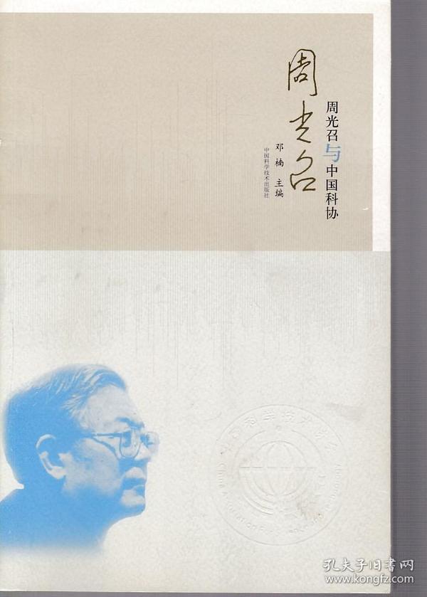 周光召与中国科协