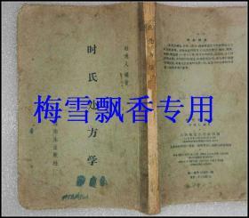 时氏处方学-山西已故名老中医时逸人 -50年代老版 正版 原书