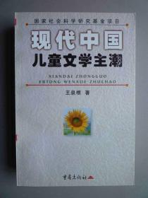 现代中国儿童文学主潮