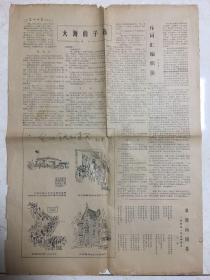 光明日报1972年12月3日载顾工《大海的子孙》