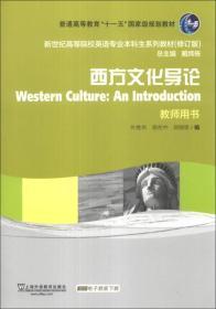 """西方文化导论(教师用书)/普通高等教育""""十一五""""国家级规划教材"""