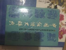 中国俗语大辞典(馆藏)品好