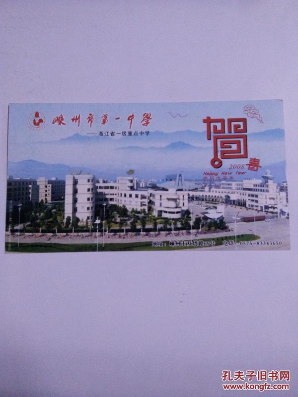 实寄邮资明信片-浙江省一级重点中学 嵊州市第一中学