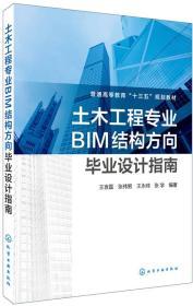 土木工程专业BIM结构方向毕业设计指南(王言磊)