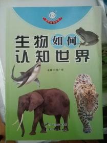 自然传奇丛书:生物如何认知世界
