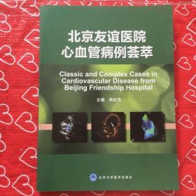 北京友谊医院心血管病例荟萃