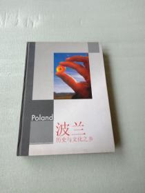 波兰历史与文化之乡  英汉对照