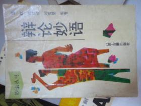 妙语丛书:辩论妙语