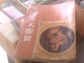 外国美术鉴赏