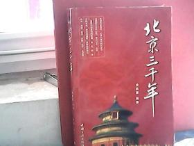 北京三千年