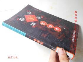 中国百年百名中医临床家丛书:孔伯华.
