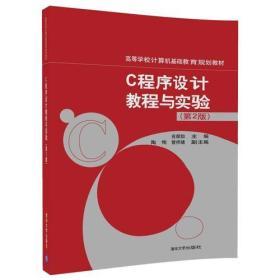 C程序设计教程与实验(第2版)