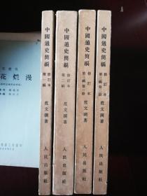 中国通史简编 四本合售