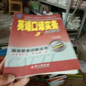 英语口译实务(三级):全国翻译专业资格(水平)考试辅导丛书,教材配套训练(附光盘