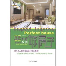 好房子:住家健检、对症改善 教你轻松打造完美舒活宅