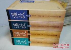 温故合订本叁辑肆辑伍辑三厚册合售包含温故9、10、11、12、13、14、15、16、17、18、19、20合计12期内容