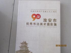 庆祝中国共产党成立90周年  淮安市优秀书法美术摄影集