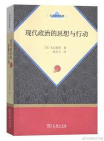 现代政治的思想与行动 日本学术文库