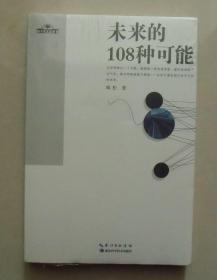 【正版现货】地平线未来丛书:未来的108种可能 韩松