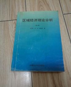 区域经济理论分析(修订版)朱传耿签赠本