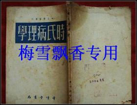 时氏病理学-山西已故名老中医时逸人 -50年代老版 正版 原书