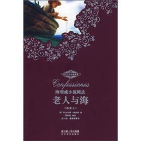 世界文学名著典藏本:老人与海(插图本)长江文艺出版社