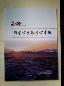 内蒙古文物考古年报2017(总第14期)