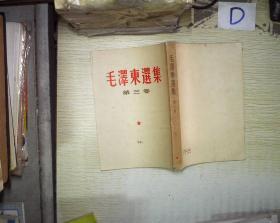毛泽东选集(第三卷)1953年5月北京第一版1964年6月上海第一次印刷  '