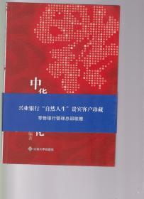 正版二手书中华福文化须弥山东大学出版社9787560746746