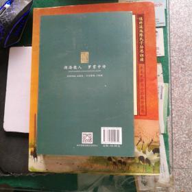湖海散人 罗贯中传浦玉生著四川民族出版社16开384页作者签名题字本(16个字)