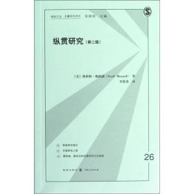纵贯研究(第2版)