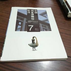中国国家博物馆馆刊2011 第七期