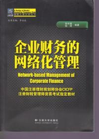 纳税人俱乐部丛书:企业财务的网络化管理