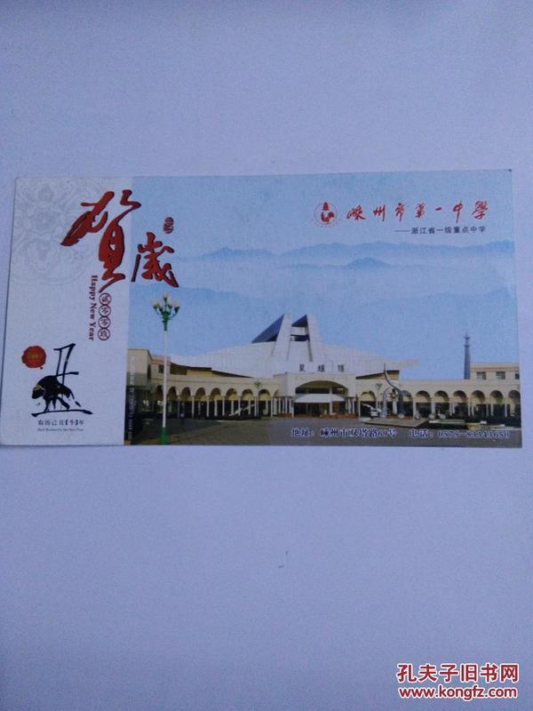 实寄邮资明信片-2009 嵊州市第一中学
