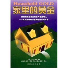 家里的黄金