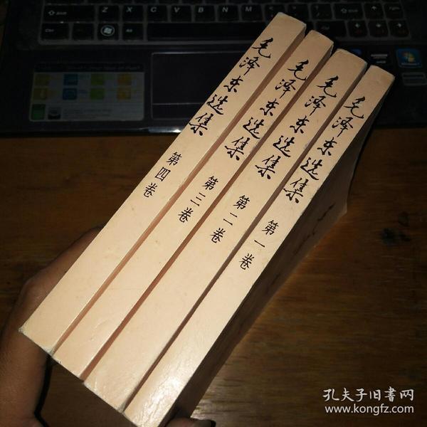 毛泽东选集(全四卷)(1.2.3.4)人民出版社1991