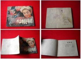 《仙桃树》,福建1980.8一版一印26万册,,1550号,文革连环画
