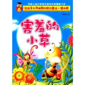 让孩子大开眼界的知识童话.植物苑---害羞的小草