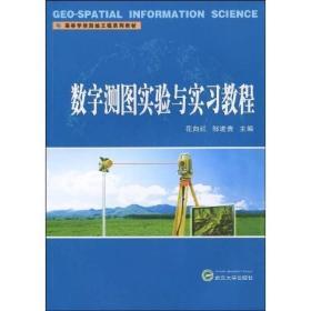 【二手包邮】数字测图实验与实习教程 花向红 邹进贵 武汉大学出
