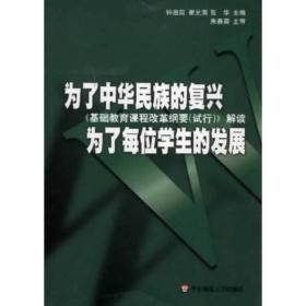 为了中华民族的复兴 为了每位学生的发展 钟启泉 崔允淳 张华 97