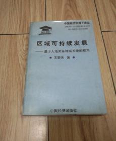 区域可持续发展--基于人地关系地域系统的视角【中国经济学博士论丛】作者签赠本!