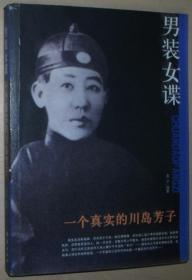 男装女谍:一个真实的川岛芳子