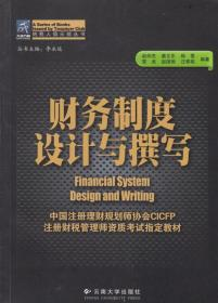 中国注册理财规划师指定教材:财务制度设计与撰写