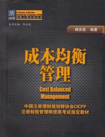 纳税人俱乐部丛书: 成本均衡管理