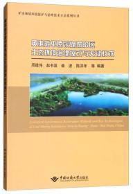 黄淮海平原采煤塌陷区生态环境治理模式与关键技术/矿山地质环境保护与治理技术方法系列丛书